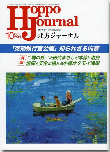 hoppoujyanaru10.jpg